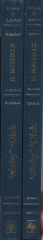 moby dick 2 Volumes