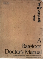 A Barefoot Doctor's Manual
