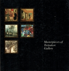 masterpieces of tretyakov gallery